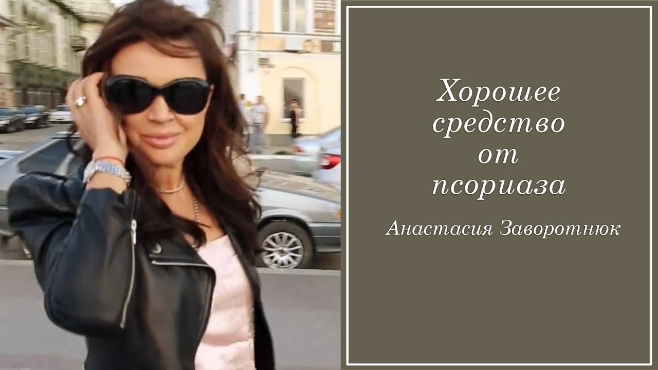 Хорошее средство от псориаза Медовый Спас помогло Анастасии Заворотнюк #псориаз #лечениепсориаза #35