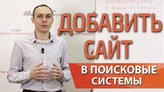 Как добавить сайт в поисковые системы Яндекс и Google — Максим Набиуллин(, 2017-01-25T14:45:43.000Z)