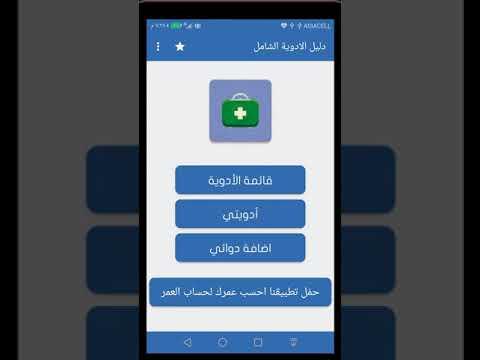 دليل الادوية الشامل دليل الادوية الطبي التطبيقات على Google Play
