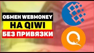 Обмен Webmoney на QIWI без привязки(Подробнее http://webtrafff.ru/obmen-webmoney-na-qiwi-bez-privyazki.html Обмен электронных валют вызывает некоторые проблемы у пользов..., 2013-11-29T01:34:29.000Z)