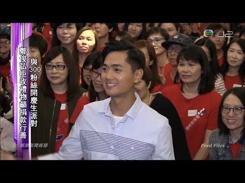 20171112 《娛樂新聞報導》 與 300 粉絲開慶生派對 鄭俊弘拒收禮物籲捐款行善