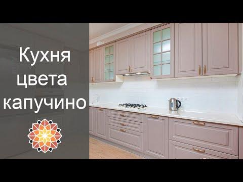 Подборка кухонь цвета капучино от студии мебели Тарсия