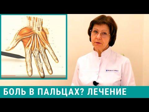 Болят косточки на указательном и среднем пальце правой руки