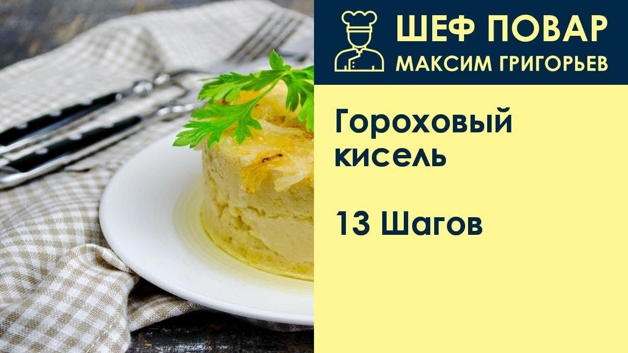 Гороховый кисель . Рецепт от шеф повара Максима Григорьева