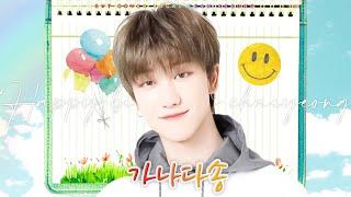 [세븐틴 커버보컬팀 AROUND] 비원에이포 (B1A4)  - 가나다송 COVER ♡ HAPPY AROUND…