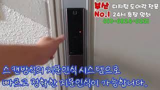 부산 수영구 광안동 상아 아파트 현관 디지털 전자 번호…
