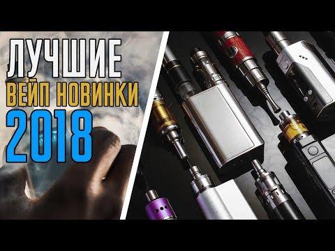 ЛУЧШИЕ ВЭЙП НОВИНКИ С ALIEXPRESS 2018 / КОНКУРС