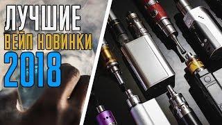 видео Популярные электронные сигареты