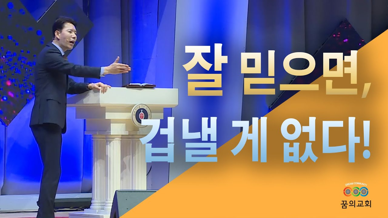 김학중 목사 / 2020년 2월 9일/건강하면 두렵지 않다/안산 꿈의교회 주일 낮 말씀