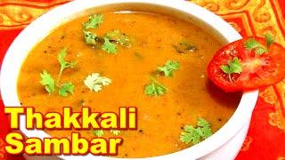 tomato or thakkali sambar recipe for idli dosa in tamil   தக க ள ச ம ப ர