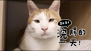 【黃阿瑪的後宮生活】2021浣腸的一天