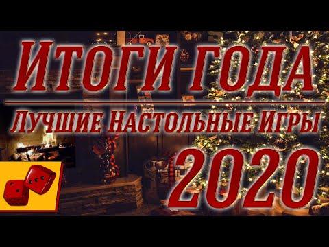Итоги Года. Лучшие Настольные Игры 2020 на