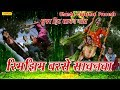 रिमझिम बरसे सवनवा    सुपर हिट सावन गीत    Mirjapuri Kajri    Hiralal Yadav