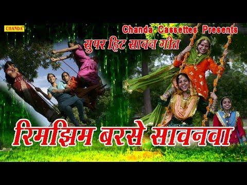 रिमझिम बरसे सवनवा || सुपर हिट सावन गीत || Mirjapuri Kajri || Hiralal Yadav