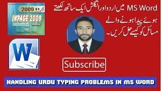 Urdu typing problem in MS word || IT Tips & Tricks