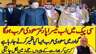 Pakistan News Live Saudi Arabia Will Now Be the Third Partner in CPEC Oil City in Gawadar by KSA