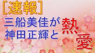 高橋ジョージと離婚調停中の三船美佳と俳優神田正輝との33歳差の熱愛が...