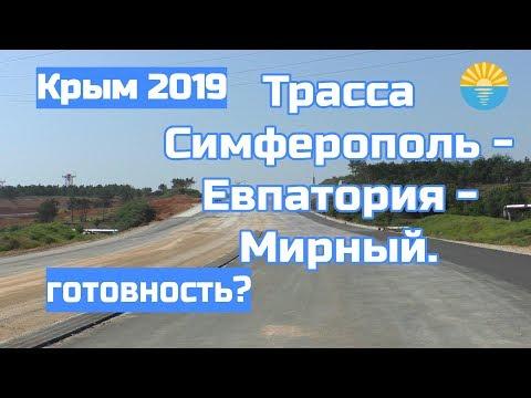 Крым 2019. Трасса Симферополь- Евпатория- Мирный .Изменения. Сроки сдачи.