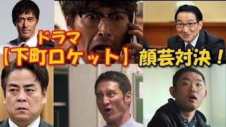 下町ロケット 「顔芸対決」が話題 『下町ロケット』(TBS系)が、初回平...