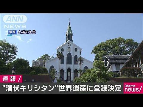 「潜伏キリシタン関連遺産」 世界遺産に登録決定(18/06/30) - YouTube