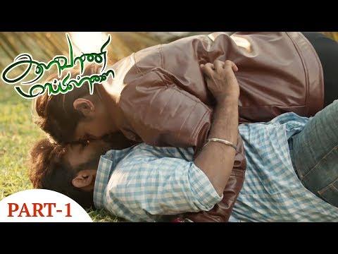 Kalavani Mappillai Tamil Comedy Movie Part 1 | Dinesh, Adhiti Menon | Gandhi Manivasakam