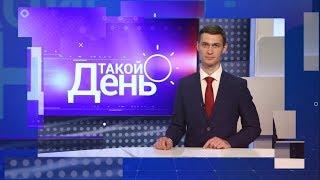 «Такой день» на «Мире Белогорья»: больше, чем новости
