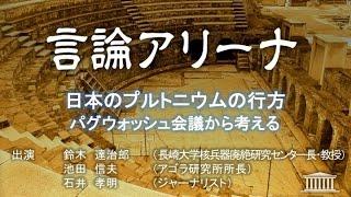 2015年11月24日放送の言論アリーナ。 【出演】 鈴木 達治郎(長崎大学核...