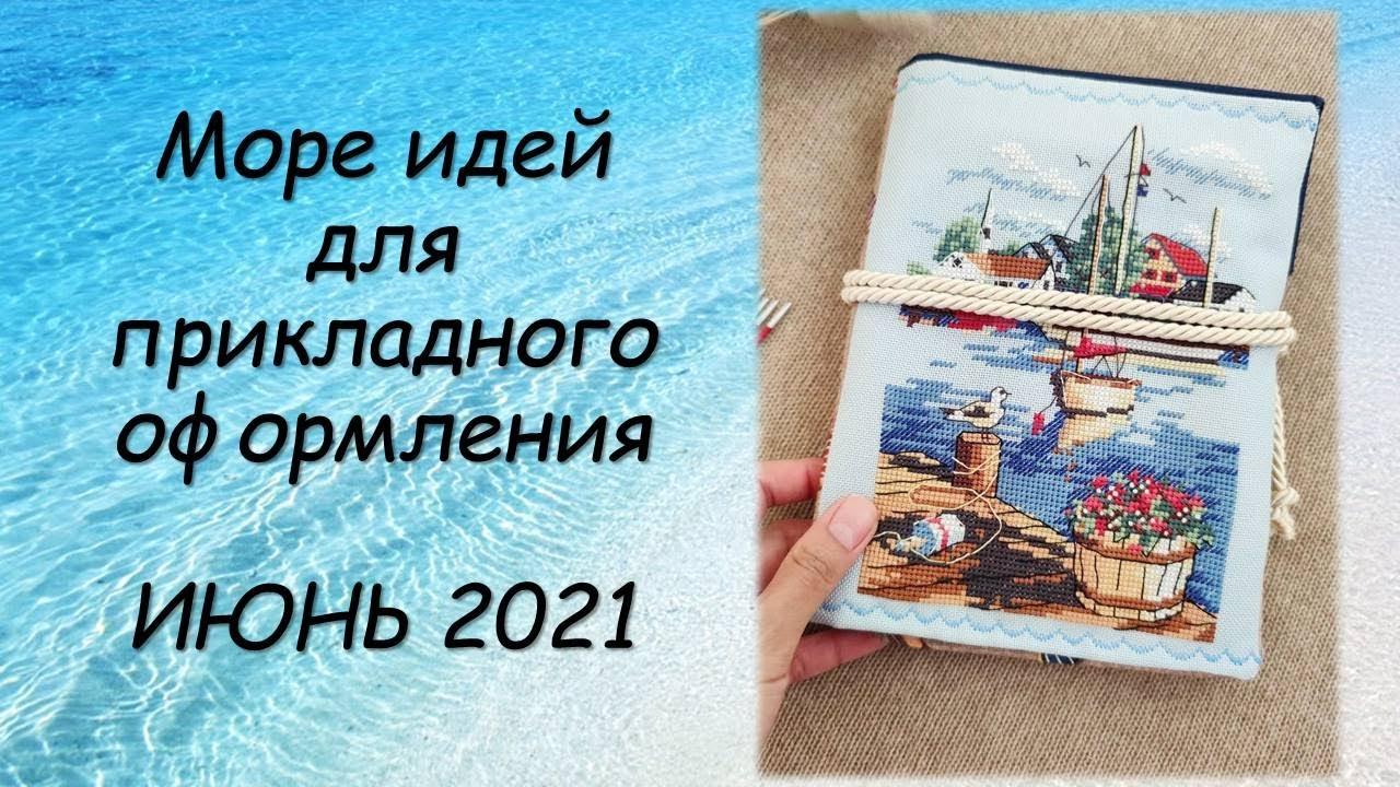 ИДЕИ ДЛЯ ПРИКЛАДНОГО ОФОРМЛЕНИЯ! СП ПРИКЛАДНАЯ ВЫШИВКА 3 сезон ГРУППОВОЙ ОТЧЕТ за ИЮНЬ 2021