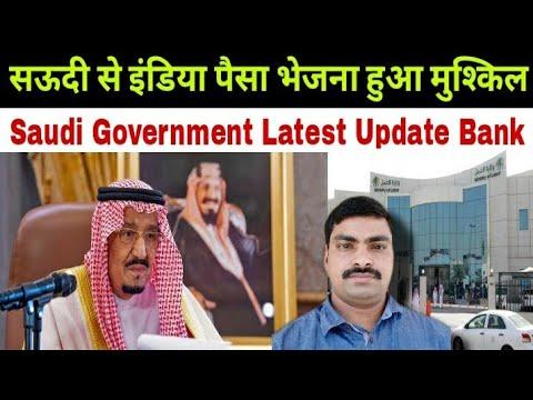 Saudi Arabia to India money transfer problem  सऊदी से इंडिया पैसा भेजना हुआ अब मुश्किल Gulf news