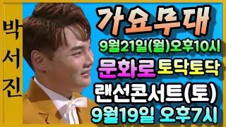 박서진가수 문화로 토닥토닥 랜선콘서트 방송안내 !!! …