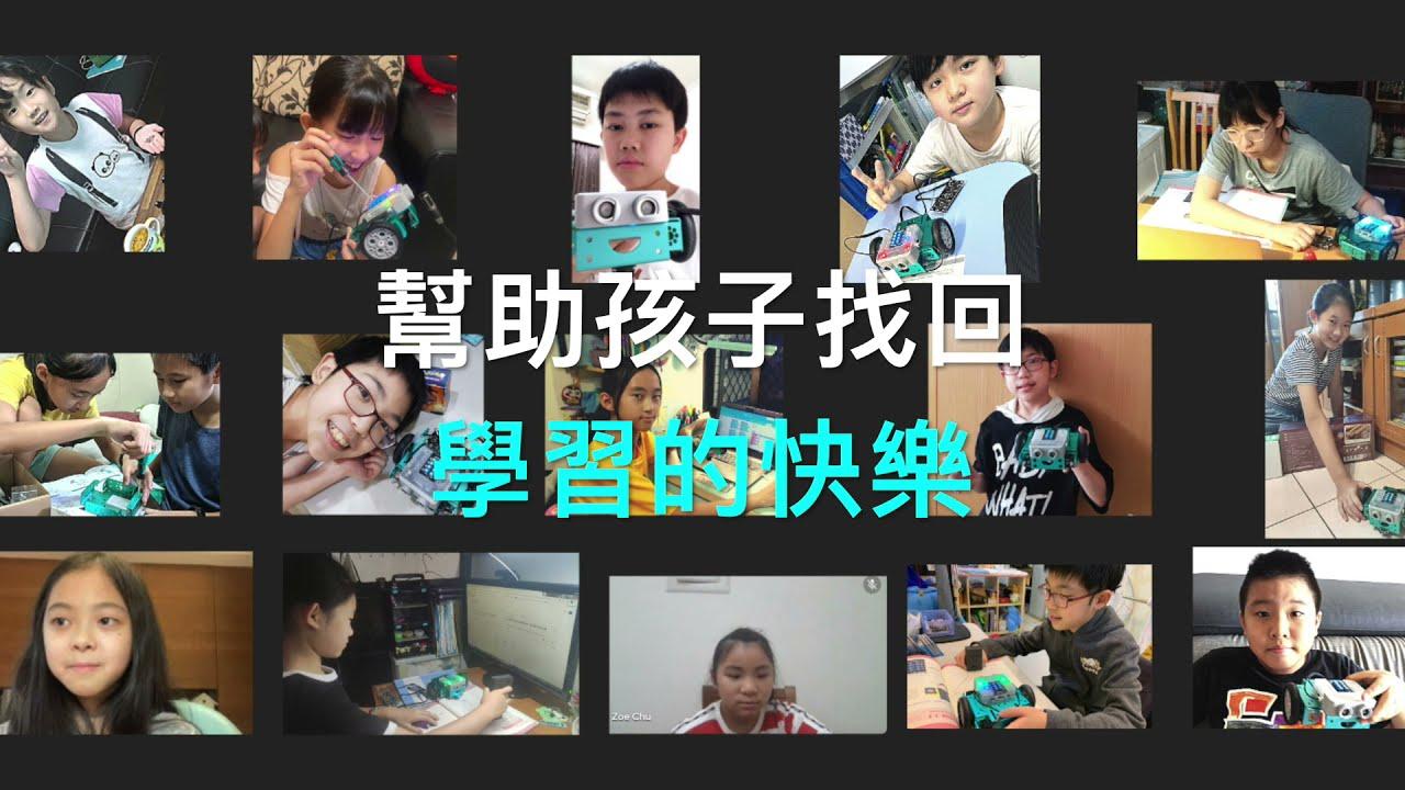 FlipAcademy翻轉機器人學院【空氣鋼琴音樂劇】STEAM課程