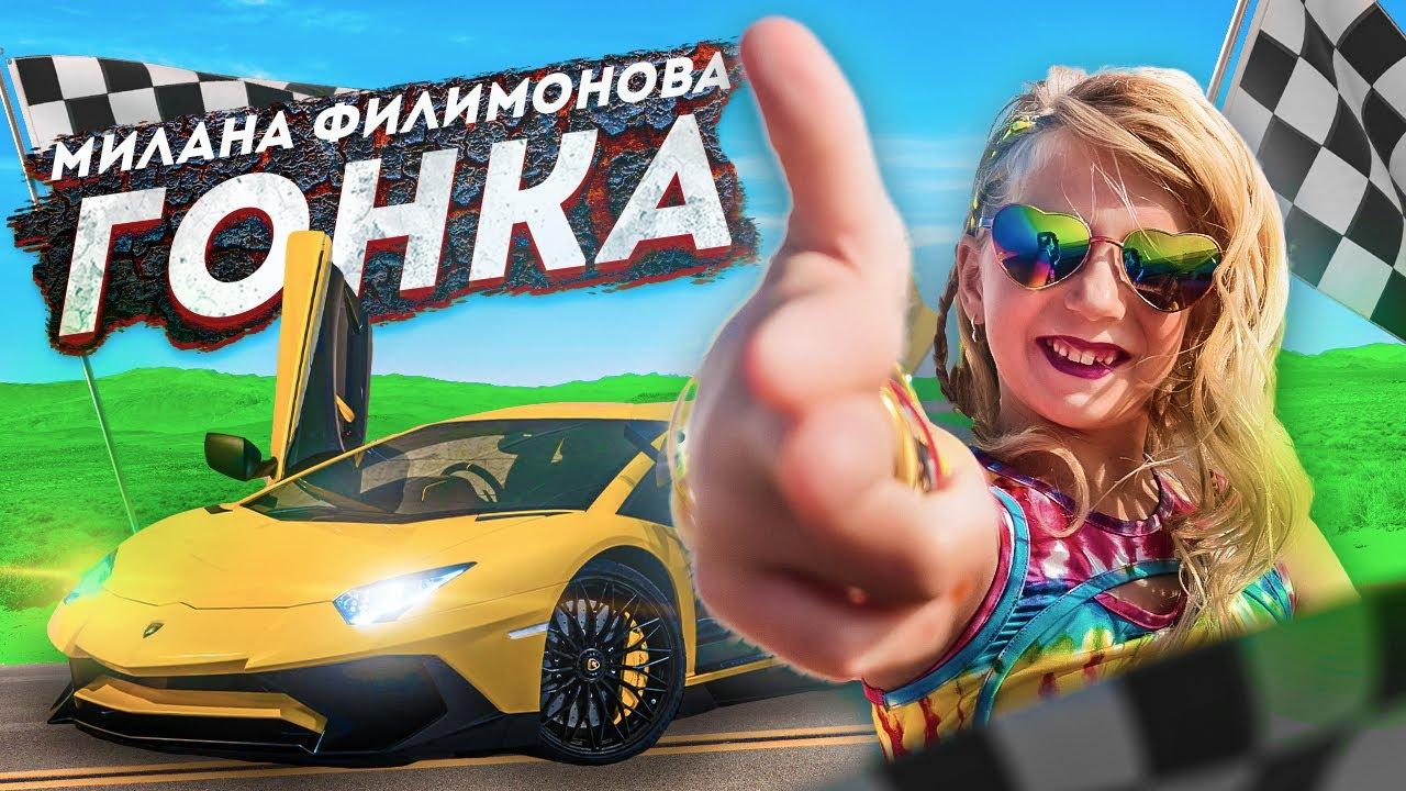 Милана Филимонова – ГОНКА  (Премьера КЛИПА, 2021)