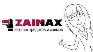Срочный онлайн займ на Zaimax.ru. Круглосуточно. Заём даже с плохой кредитной историей.  Новые займы