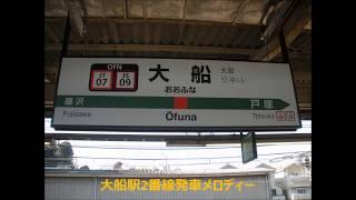 【駅放送】大船駅2番線発車メロディー