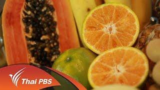 รู้สู้โรค : ผลไม้ที่เหมาะกับผู้สูงวัย (20 ก.พ. 61)