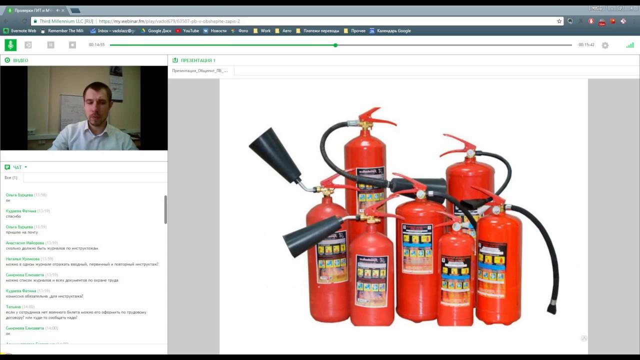 Пожарная безопасность в организация общественного питания