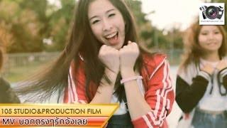MV บอกตรงๆรักจังเลย By 105 Studio&Production film [Unofficial]