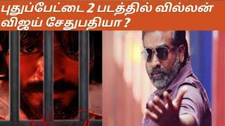 PudhuPettai 2 Villan Vijay Sedhupathy Selvaraghavan Official Announcment   Dhanush   MoviesStar
