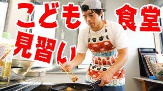 【こども食堂】カズさん料理人(見習い)になりました。 thumbnail