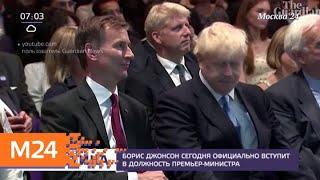 Актуальные новости России и мира за 24 июля - Москва 24