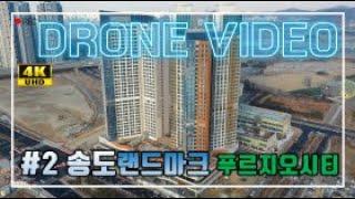 송도 랜드마크 푸르지오시티 현장 드론영상! 20층 사방…