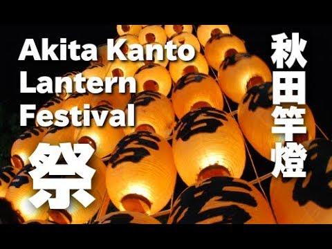 秋田竿燈まつり Akita Kanto Lantern Festival 東北の夏祭り 秋田観光 日本の夏まつり 東北三大祭り