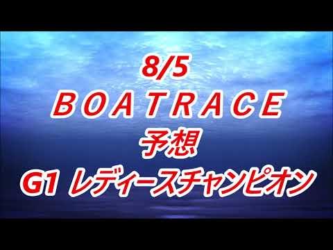 【競艇予想】【競艇】8/5 G1 第35回レディースチャンピオン【若松競艇】#競艇 #競艇予想 #ギャンブル