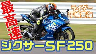 オートバイ女子部の平嶋夏海が、富士スピードウェイの国際レーシングコースを舞台に最高速チャレンジ! 今回の計測はスズキのジクサーSF250! 撮影日は2020年10 ...