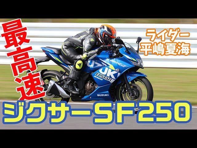 【最高速】スズキ・ジクサーSF250で最高速チャレンジ!(ライダー:平嶋夏海)