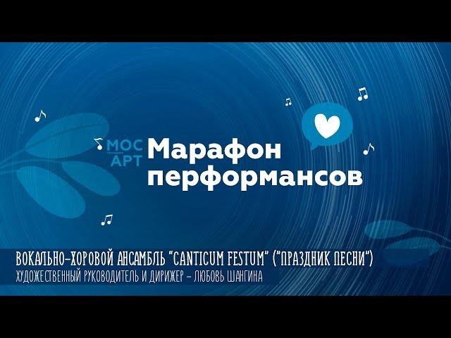 «Марафон перформансов»: «CANTICUM FESTUM»