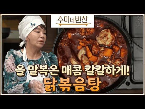 말복의 정석! 매콤칼칼한 '닭 볶음탕' 김수미 특별 레시피는? 수미네 반찬 11화