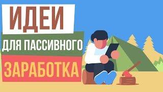 видео Список источников пассивного дохода в России с нуля