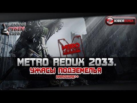 Metro Redux 2033 Ужасы подземелья.Хардкор.Часть 2