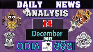 Odia ଓଡ଼ିଆ - Daily news analysis - 14th December 2017 for OPSC and other Odisha/Orissa state exams
